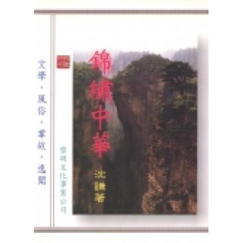 錦繡中華[平]
