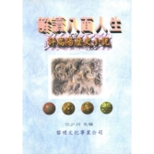 解讀八面人生-評高陽歷史小說[平]