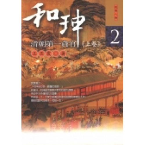 和珅-清朝第一貪官(上卷)[平]