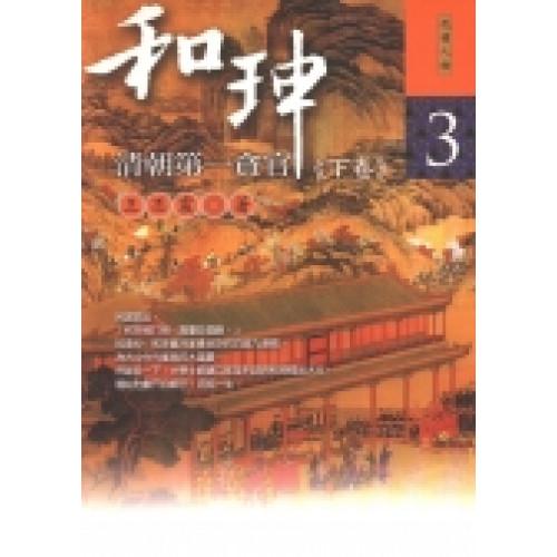 和珅-清朝第一貪官(下卷)[平]
