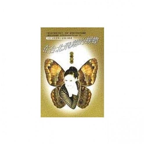 在台北飛翔的蝴蝶[平]