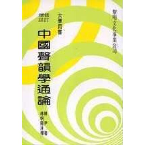 中國聲韻學通論[平]