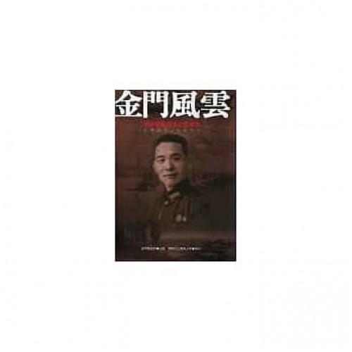 金門風雲--胡璉將軍百年紀念專刊[平]