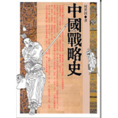 中國戰略史[平]