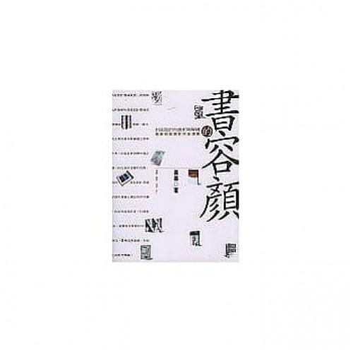 書的容顏-封面設計的賞析語解構[平]