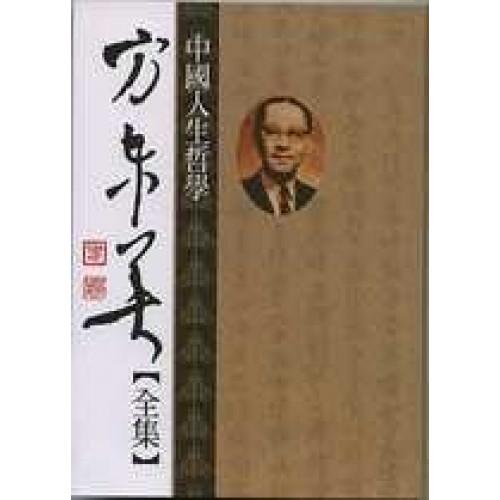 中國人生哲學[精]