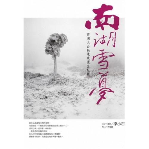 南湖雪夢-南湖大山祕境攻頂全記錄[平]