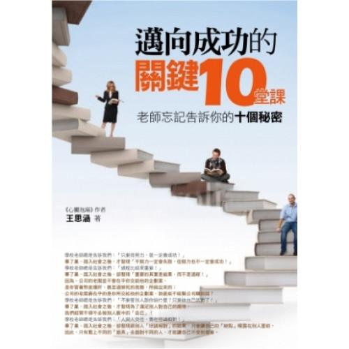 邁向成功的關鍵十堂課[平]