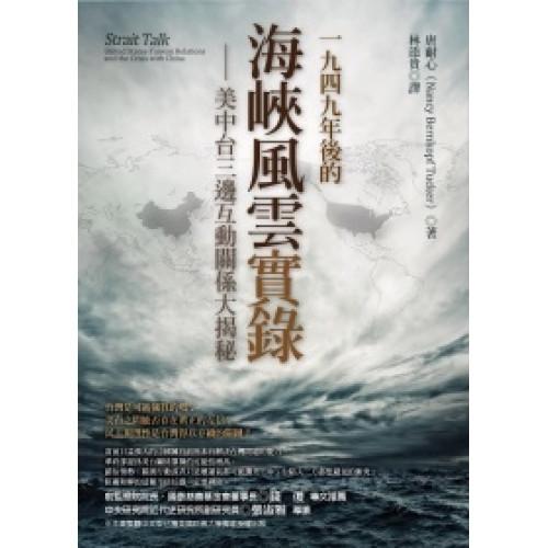 1949年後的海峽風雲實錄:美中台三邊互動關係大揭秘[平]