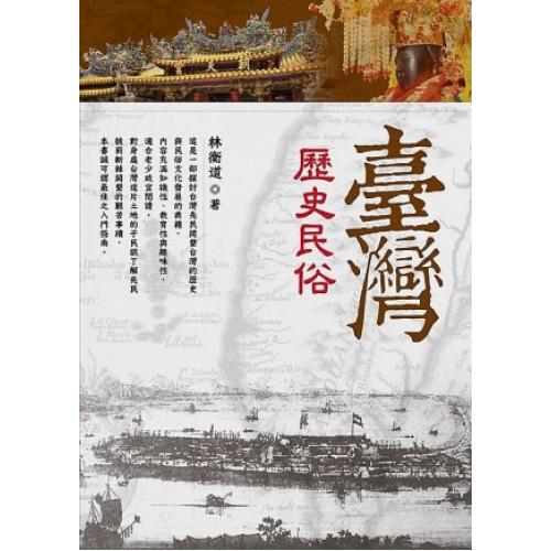 台灣歷史民俗(新版)[平]
