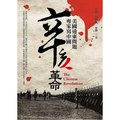 辛亥革命:美國遠東問題專家寫中國[平]