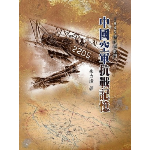 1945請記得他們 中國空軍抗戰記憶[平]