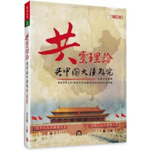 共黨理論與中國大陸研究(增訂1版)[平]