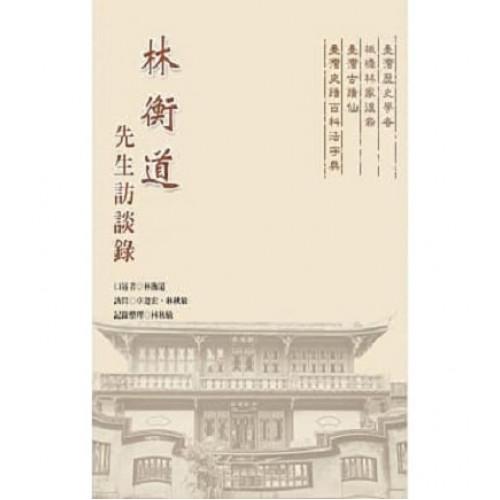 林衡道先生訪談錄(POD)[平]