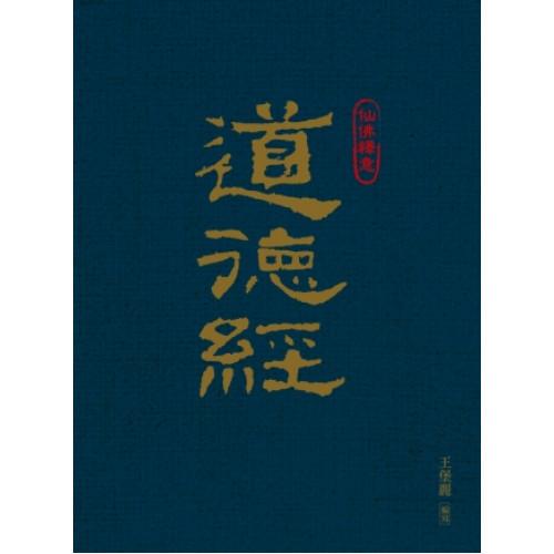 道藏首年-道德經(精)