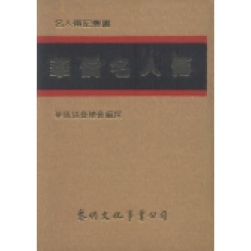 華僑名人傳(一)[精]
