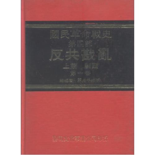 國民革命戰史第四部:反共戡亂上篇剿匪(1-5卷)(POD版)