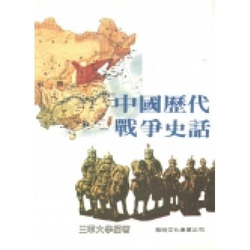 中國歷代戰爭史話[平]