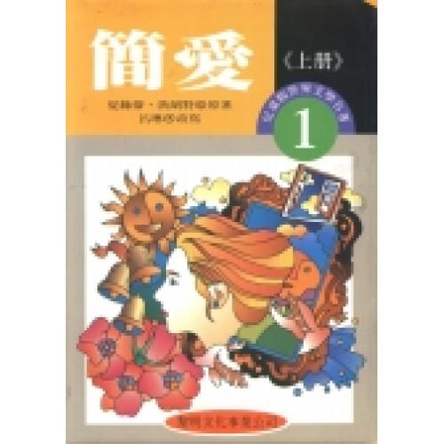 世界文學名著-兒童精選版(1-40冊)[精]