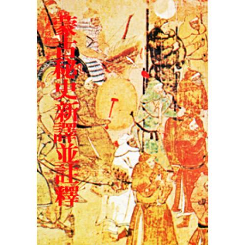 蒙古秘史新釋並註釋