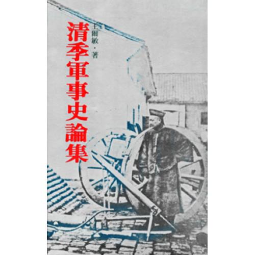 清季軍事史論集