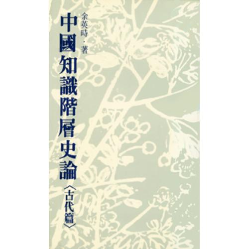 中國知識階層史論-古代篇