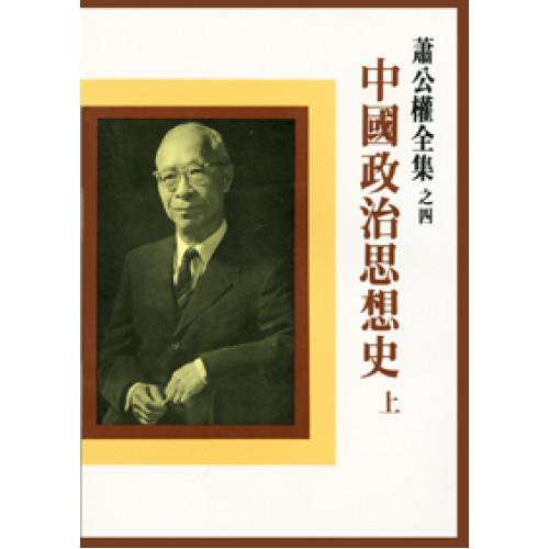 中國政治思想史(上,下)(不分售)