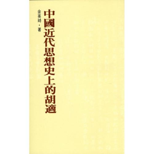 中國近代思想史上的胡適