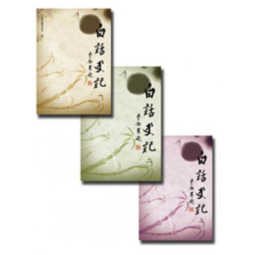 白話史記(1-3)(不分售)