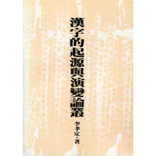 漢字的起源與演變