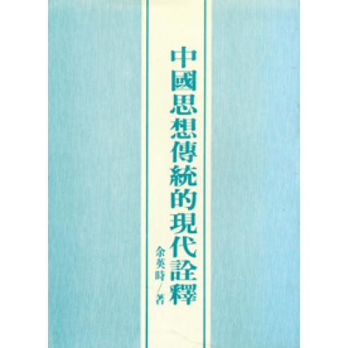中國思想傳統的現代詮釋