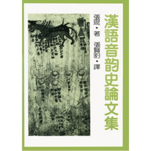 漢語音韻史論文集