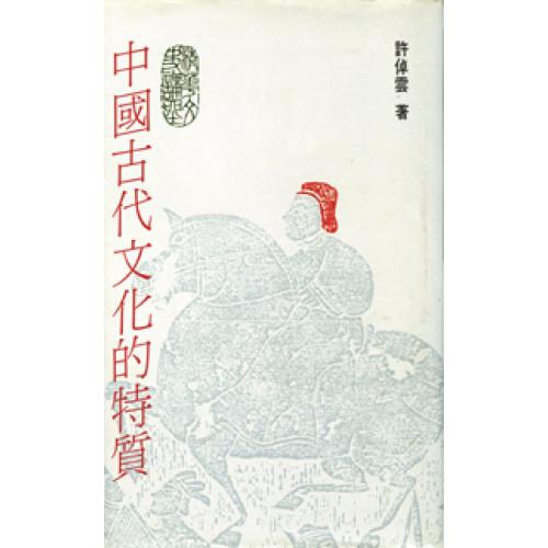 中國古代文化的特質(平)
