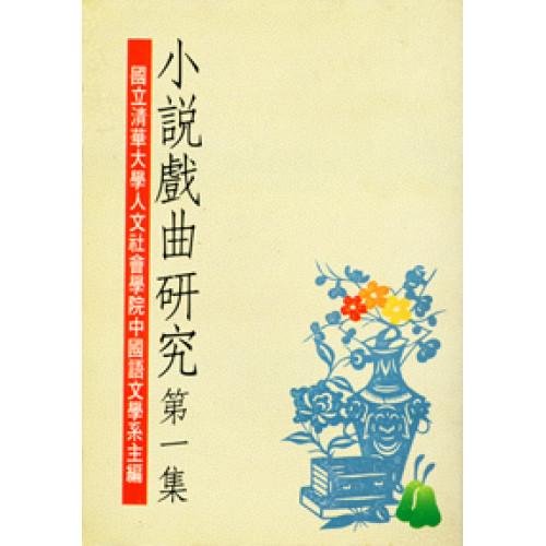 小說戲曲研究(第一集)