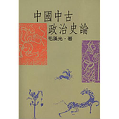 中國中古政治史論