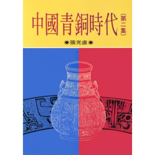 中國青銅時代(第二集)