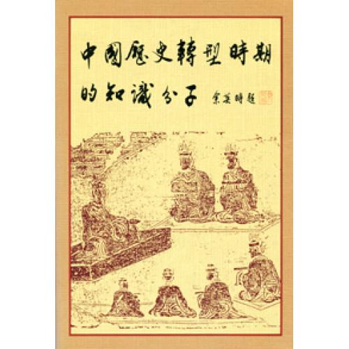 中國歷史轉型時期的知識分子(平)