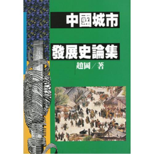 中國城市發展史論集