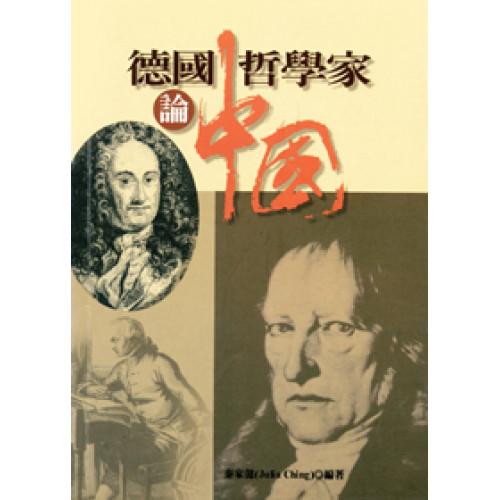 德國哲學家論中國