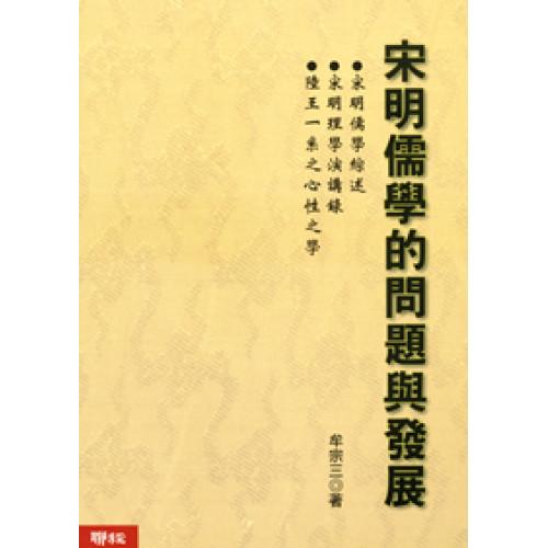 宋明儒學的問題與發展