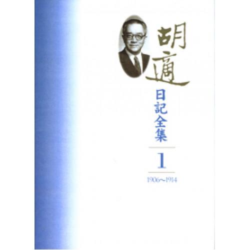 胡適日記全集(精)(1-10)不分售