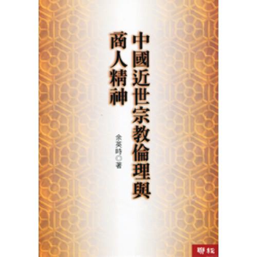 中國近世宗教倫理與商人精神(增訂版)