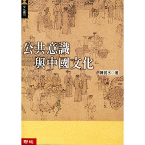 公共意識與中國文化