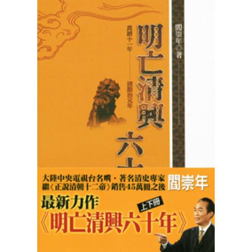 明亡清興六十年(上)