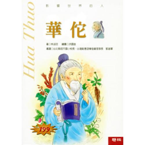 華佗(影響世界的人)