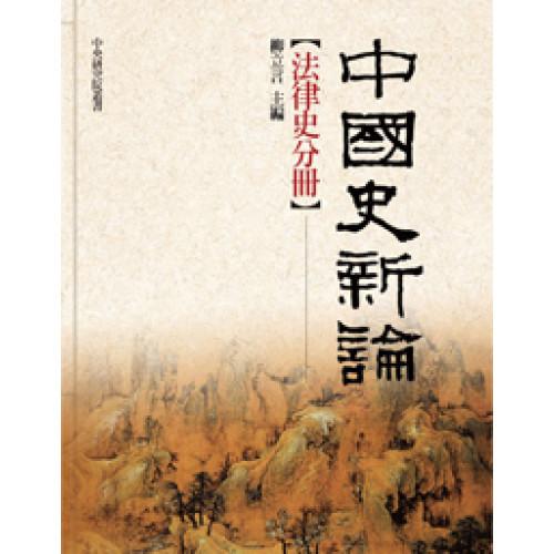 中國史新論:法律史分冊(精裝)