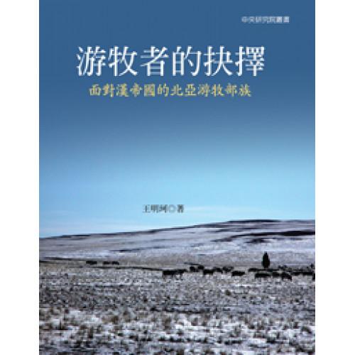 游牧者的抉擇:面對漢帝國的北亞游牧部族(精裝)