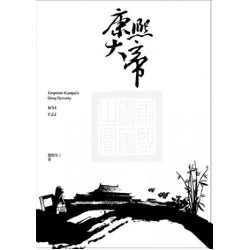 康熙大帝(聯經)