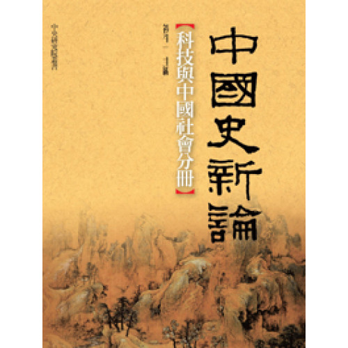 中國史新論科技與中國社會分冊