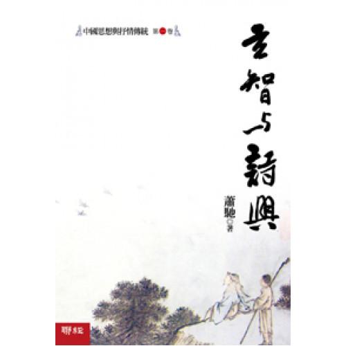 玄智與詩興-中國思想與抒情傳統第一卷